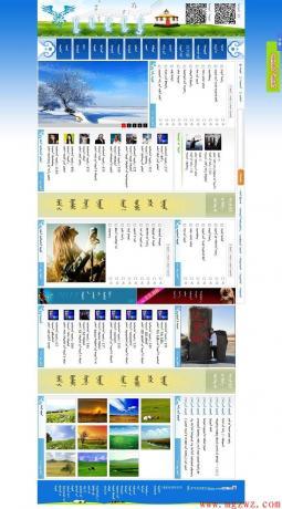 蒙古歌曲,蒙语歌曲大全,蒙语歌曲网,蒙古音乐网,初梦音乐网.jpg