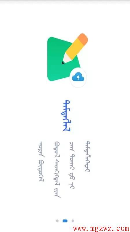 〖消息〗蒙古手机软件Bainu_20160227_13101004022438192_002.jpg