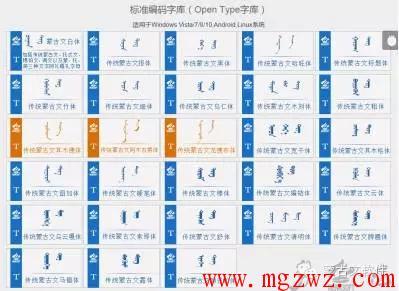"""德老师""""关于国际蒙古文编码的争_20160219_13100311825401759_000.jpg"""