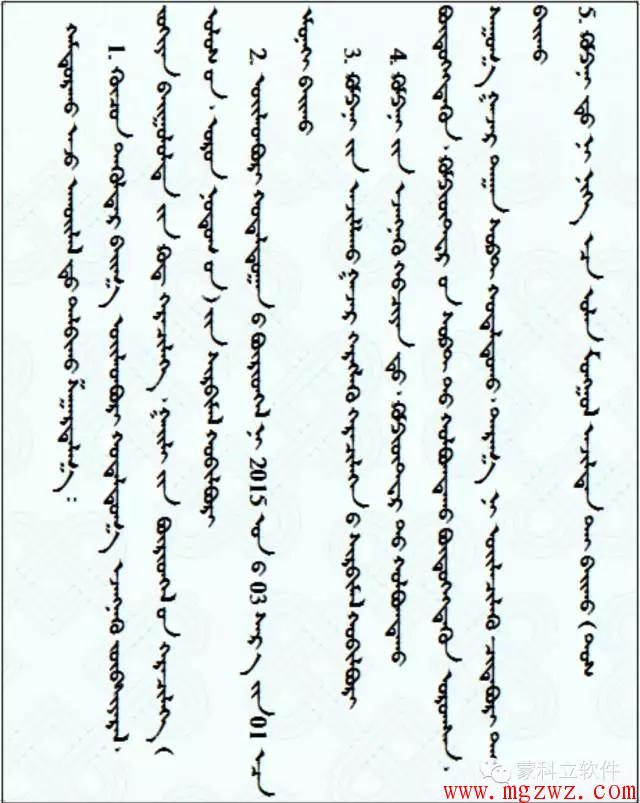 【重磅头条】共建蒙古文信息化公_20160219_13100311722158842_002.jpg