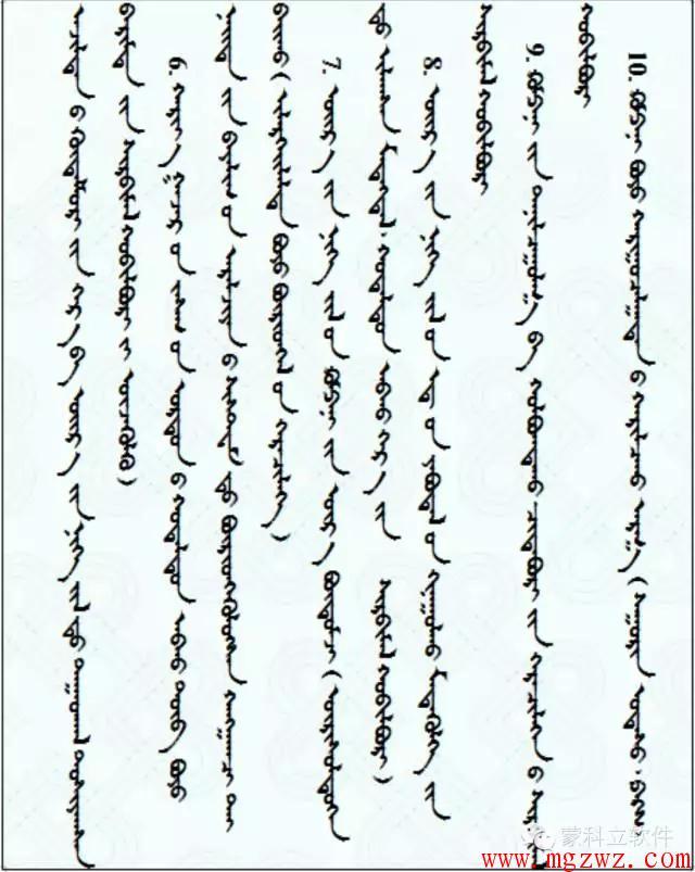 【寻找精英】共建蒙古文信息化公_20160302_13101359392318572_003.jpg