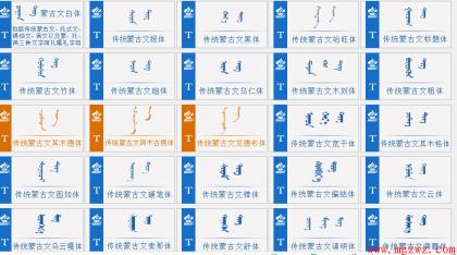 蒙科立办公软件套件--蒙科立编码输入法2016+镜像字体