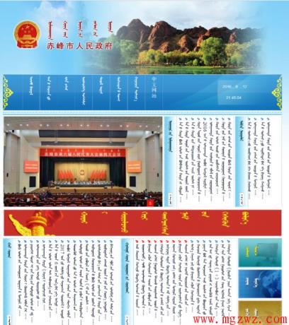 赤峰政府蒙古文网站群正式上线啦!(附地址)