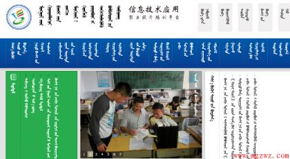 蒙古族教师的福音--蒙古语教师信息技术网