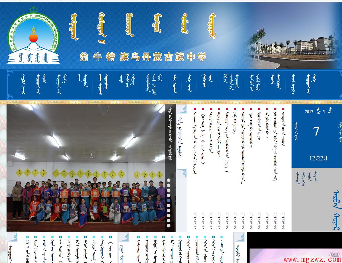 赤峰翁牛特乌丹蒙古族中学网站   