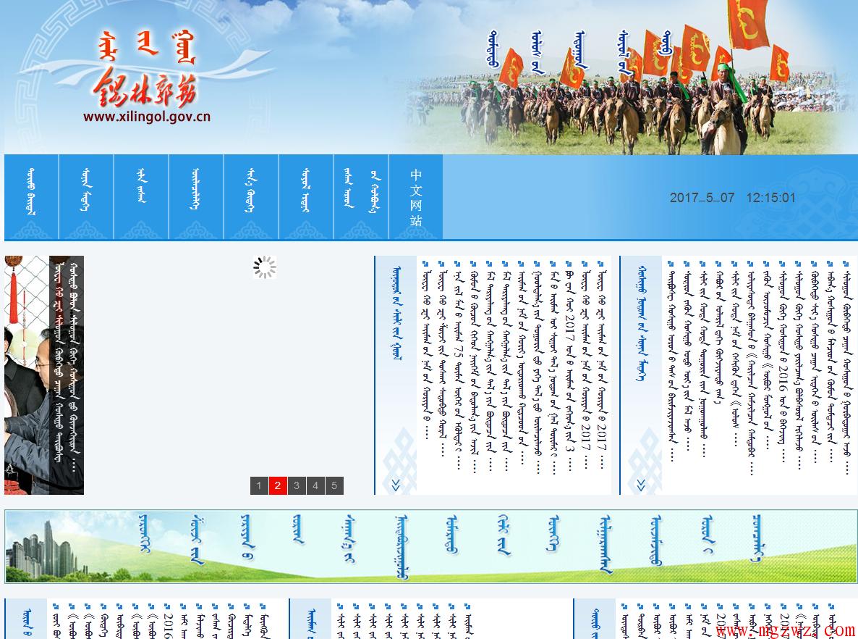 锡林郭勒盟政府蒙古文网站