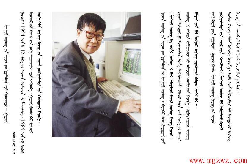 蒙古文信息化的先驱者-嘎如迪老师