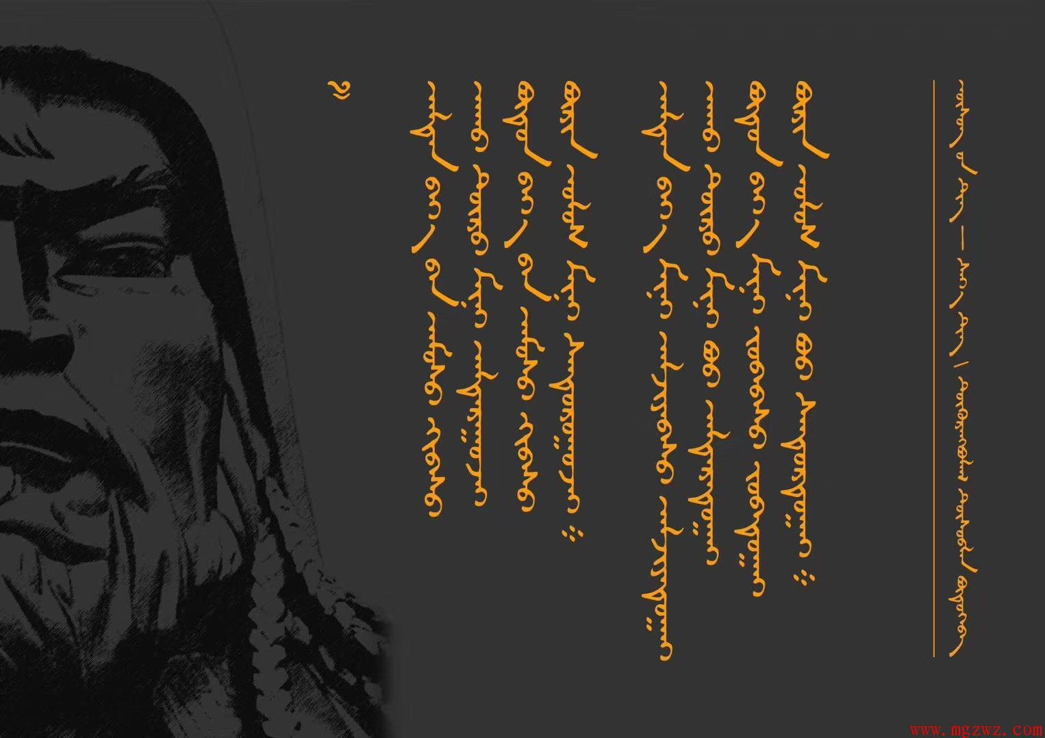 蒙古字体Sai字体已设计完成