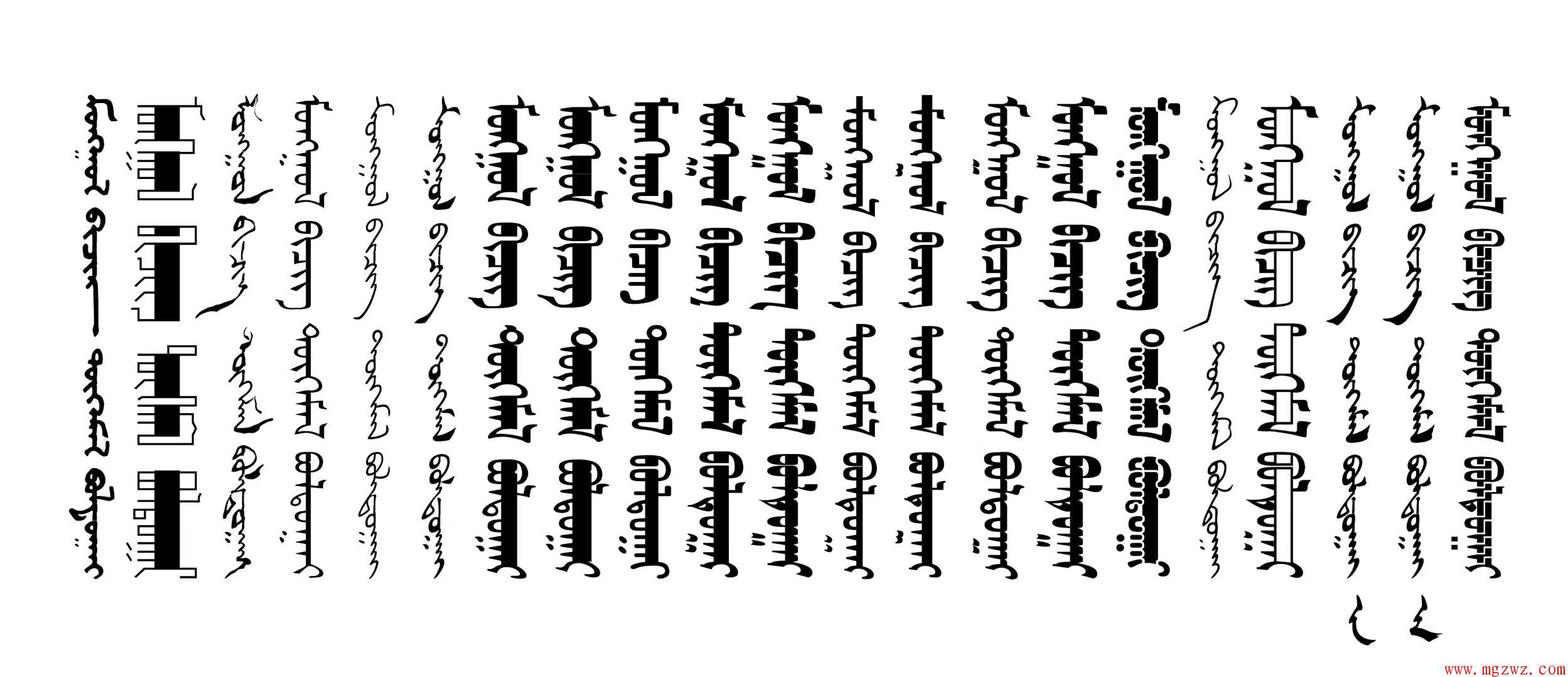 蒙文字体大全-适合蒙科立编码输入法