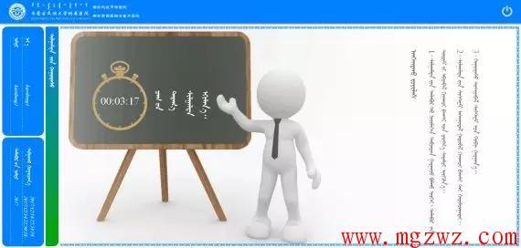 义热队打造的通辽市首款蒙文考试系统正式上线运营