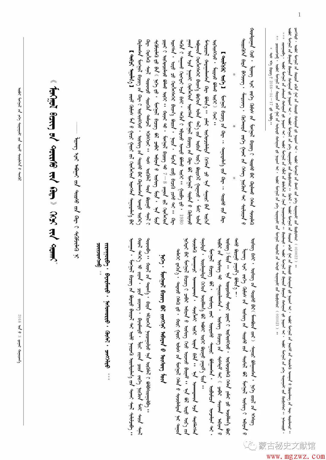 确精扎布教授等著文驳斥所谓《蒙古文字形码》一说