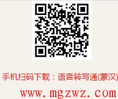 蒙古文语音输入法(翻译局)(android版1.7.0).apk