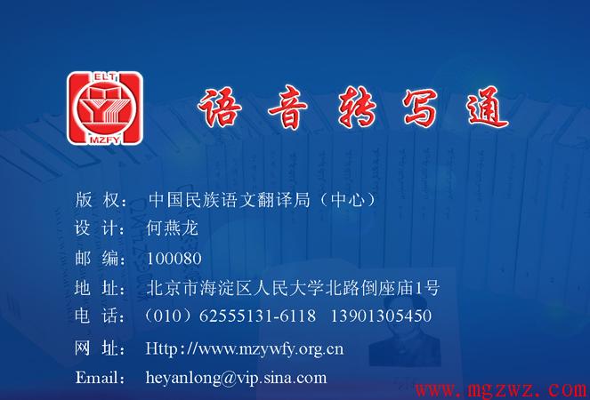 语音转写通(蒙汉)(翻译局)(Windows版2.0)