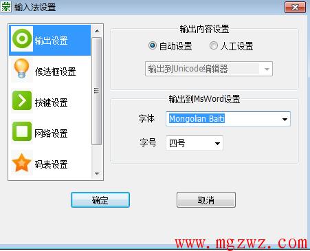 翻译局蒙文语音输入法普及版(Windows版1.2)
