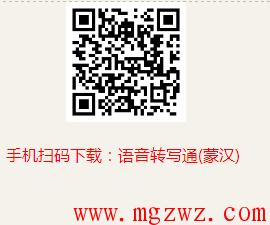 语音转写通(蒙汉)(翻译局)(Android版1.5.0)