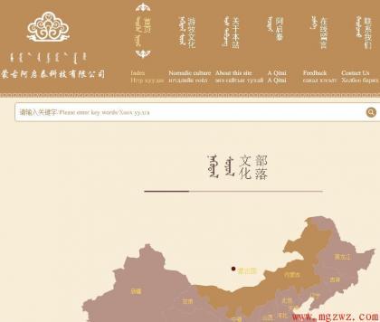 部落文化网站