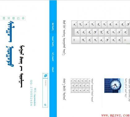 专门研究蒙古文输入法的网站--xvlvn.com