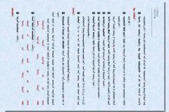 WORD蒙古文功能-PDF