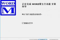 WORD蒙古文功能插件(2018.12.13更新)
