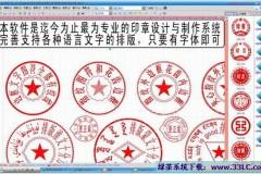 WinSealXP中文版 8.0