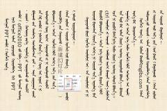 蒙古文ppt模板 1