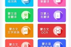 【重磅消息】首款蒙古文AI人工智能云平台出来了,可以免费用,快来体验一下