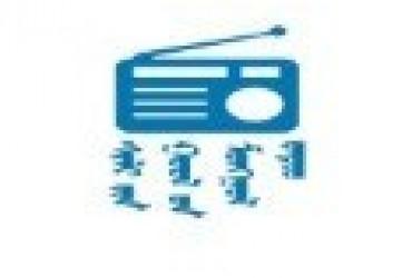 蒙古微信公众号推荐之-----锡林郭勒蒙古语广播AM1170