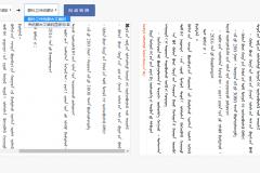 蒙古文编码转换系统