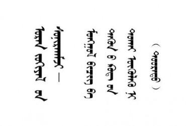 蒙古文编码问题(下)