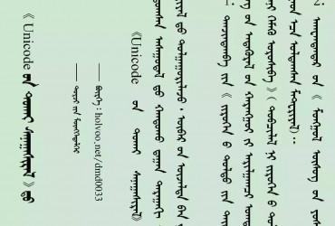 青海蒙古人有话说《关于Unicode,关于蒙古文编码》