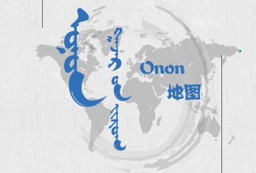 认识下,我是Onon地图!ᠤᠨᠤᠨ ᠭᠠᠵᠠᠷᠤᠨ ᠵᠢᠷᠤᠭ ᠲᠠᠢ ᠲᠠᠨᠢᠯᠴᠠᠶᠠ