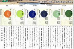 蒙古文《作业帮》软件(网页版)