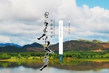 强烈推荐!在线阅读蒙古图书网站