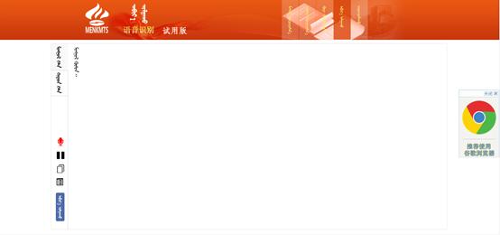 【MKL应用工具三】蒙古语语音识别系统
