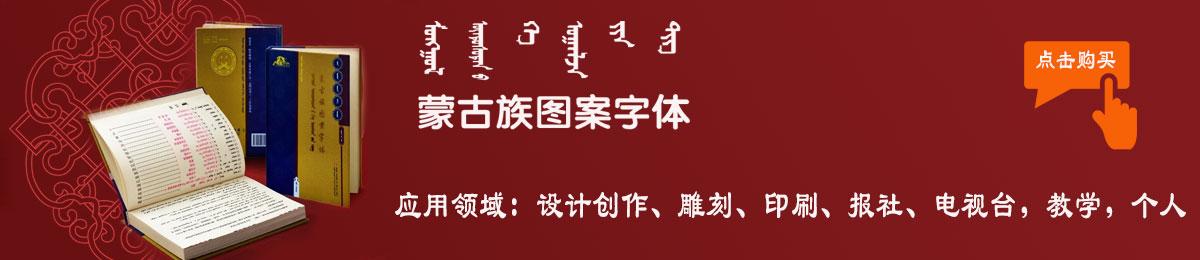 请购买蒙古图案字体!